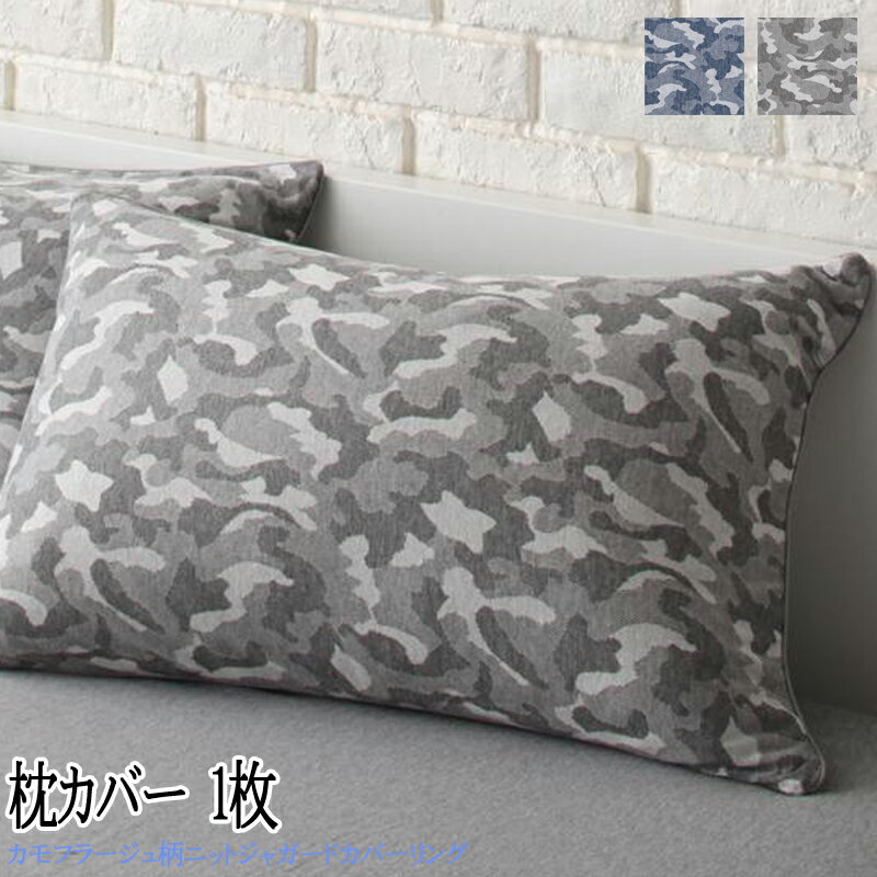 (送料無料) 枕カバー単品 ピローケース 43×63cm おしゃれ ファスナー式 迷彩 カモフラージュ柄ニットジャガードカバーリング bren ブレン ピロケース ピローケース マクラカバー まくらカバー