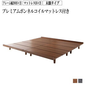 (送料無料) ローベッド 木脚 フレーム:ワイドK200(S×2) マットレス:ワイドK200(S×2) フルレイアウト フロアベッド デザインボードベッド ビブリー プレミアムボンネルコイルマットレス付き ベット 木製ベット 低いベッド 省スペース ウォルナットブラウン ブラック