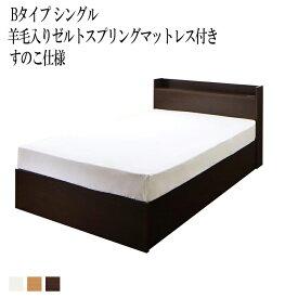(送料無料) ベッド シングル ベット 収納 ベッドフレーム マットレスセット すのこ仕様 Bタイプ シングルベッド シングルサイズ 棚付き 宮付き コンセント付き 収納ベッド エルネスティ 羊毛入りゼルトスプリングマットレス付き 収納付きベッド 大容量 大量 木製