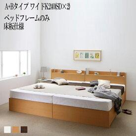 (送料無料) ベッド 連結 A+Bタイプ ワイドK240(セミダブル×2) ベット 収納 ベッドフレームのみ 床板仕様 セミダブルベッド セミダブルサイズ 棚 棚付き 宮付き コンセント付き 収納ベッド エルネスティ 収納付きベッド 大容量 大量 木製ベッド 引き出し付き 木製ベット