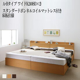 送料無料 ベッド 連結 A+Bタイプ ワイドK240(セミダブル×2) ベット 収納 ベッドフレーム マットレスセット 床板仕様 セミダブルベッド セミダブルサイズ 棚 棚 宮付 コンセント 収納ベッド エルネスティスタンダードボンネルコイルマットレス付き 収納付きベッド 500026059
