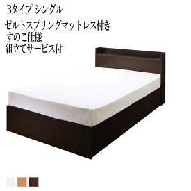 (送料無料) 組み立て サービス付き ベッド シングル ベット 収納 ベッドフレーム マットレスセット すのこ仕様 Bタイプ シングルベッド シングルサイズ 棚付き 宮付き コンセント付き 収納ベッド エルネスティ ゼルトスプリングマットレス付き 収納付きベッド 大容量