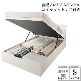 (送料無料) ベッド シングル ベッドフレーム マットレスセット 縦開き 深さレギュラー 大容量収納跳ね上げベッド WEISEL ヴァイゼル 薄型プレミアムボンネルコイルマットレス付き ベット 木製 すのこ 収納付きベッド ホワイト