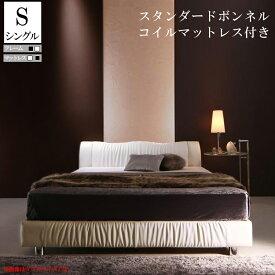 送料無料 レザー ベッド シングル ベッドフレーム マットレス セット すのこベッド モダンデザイン Wolsey ウォルジー スタンダードボンネルコイルマットレス付き シングルベッド シングルサイズ スノコベット フロアーベッド ブラック ホワイト おしゃれ 高級感