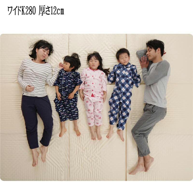 豊富な6サイズ展開 3つの厚さが選べる 洗える敷パッド付き ファミリーマットレス敷布団 ワイドK280 厚さ12cm