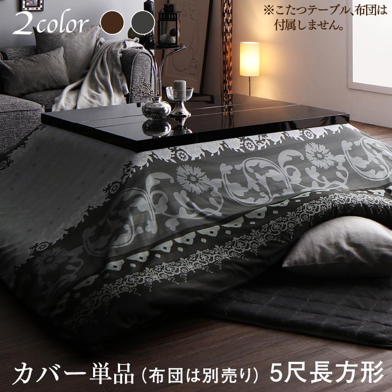 リゾートモダン暖かこたつカバー brise de mer こたつ布団カバー単品(布団は別売) 5尺長方形(90×150cm)天板対応