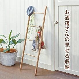 送料無料 ラダーラック インテリア ディスプレイ 天然木 おしゃれ ブロカントシリーズ 木製 オープン収納【MKK-6079】