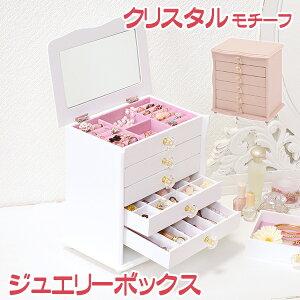 送料無料 クリスタルモチーフジュエリーボックス 完成品 アクセサリーケース ピンク 可愛い かわいい ミラー付 アクセサリーボックス おしゃれ アクセサリー収納【MUD-6889PI】