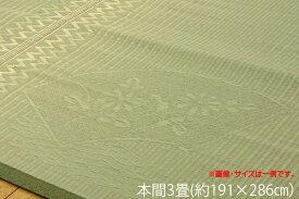 い草ラグ 花ござ カーペット ラグ 3畳 国産 『扇』 本間3畳 (約191×286cm)