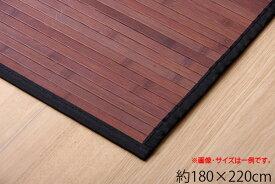 竹ラグ 竹カーペット 無地 竹芯使用 『ユニバース』 約180×220cm 糸なしタイプ