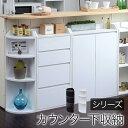 【送料無料】 カウンター下収納 コーナーラック 薄型 キッチン下収納 収納 棚 キッチンカウンター下収納 キッチン 木…