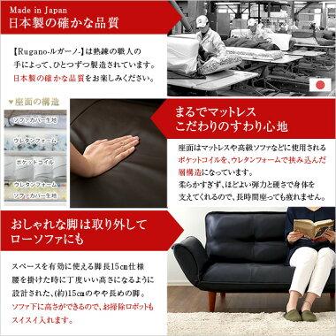 コンパクトカウチソファ【Rugano-ルガーノ-】(ポケットコイルリクライニングレザー風日本製)