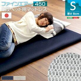 【送料無料】 日本製 薄型マットレス 厚さ5cm シングル ファインエア 二段ベッド用450 体圧分散 衛生 通気性 高反発 2段ベッド 寝心地 洗える 国産 マットレス ベッドマット 床ずれ防止 おしゃれ プレゼント sh-fao-4502d