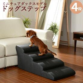 ドッグステップ 4段 日本製 ミニチュアダックス ペットステップ ステップ 階段 ペット用階段 犬用階段 踏み台 PVCレザー おしゃれ わんちゃん 送料無料