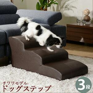 ドッグステップ 3段 日本製 チワワモデル ペットステップ ステップ 階段 ペット用階段 犬用階段 踏み台 PVCレザー おしゃれ わんちゃん 送料無料