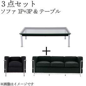 (送料無料) ル・コルビジェ セット Cタイプ(1+3+120) 家具通販 新生活 敬老の日