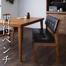 (送料無料) 背付ベンチ単品 ベンチ 背もたれ付き 2人掛け 木製 チェア ダイニングベンチ 天然木北欧ヴィンテージスタイルダイニング ルイス 長椅子 いす イス 椅子 ベンチチェア ソフトレザー 2人用 2人かけ おしゃれ 北欧