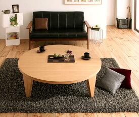 (送料無料) 折りたたみテーブル 円形 丸型 丸テーブル 折れ脚 折り畳み テーブル 天然木和モダンデザイン 円形折りたたみテーブル -まどか 円形タイプ(幅105cm)- 4〜5人用 和室 洋室 家具通販 新生活 敬老の日