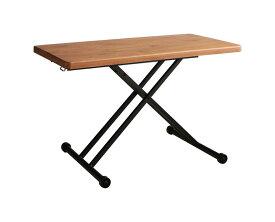 (送料無料) リビングダイニングテーブルのみ 幅120 奥行き60 高さ25cm〜72cm 高さ調節できるリビングダイニング LOWDOR ローダー リフティング 昇降テーブル 木製 角型 食卓テーブル リビングテーブル 天然木 無垢材 ナチュラル