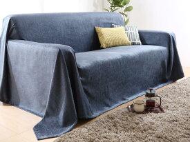 9色から選べる かけるだけでソファが変わる シェニール織風マルチカバー Sheniko シェニコ 190×250cm