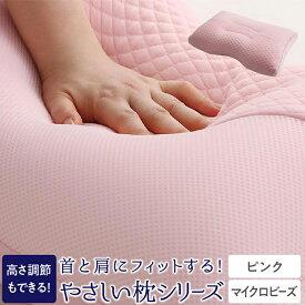 首と肩にフィットする 高さが調節できる やさしい枕シリーズ マイクロビーズ