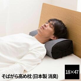 送料無料 枕 まくら 高さ調整 マクラ おしゃれ そばがら香る 男の高め枕 日本製 抗菌 消臭機能付き 枕カバー