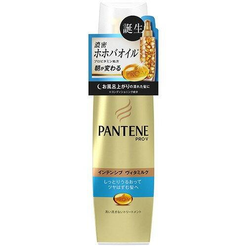 パンテーン PRO-V インテンシブヴィタミルク パサついてまとまらない髪用(100mL)