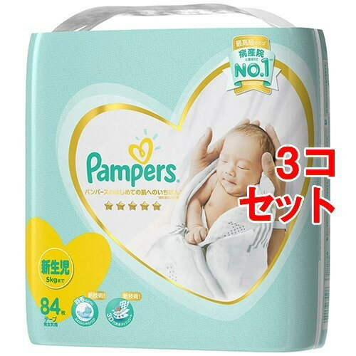 パンパース おむつ はじめての肌へのいちばん テープ ウルトラジャンボ 新生児(84枚入*3コセット)