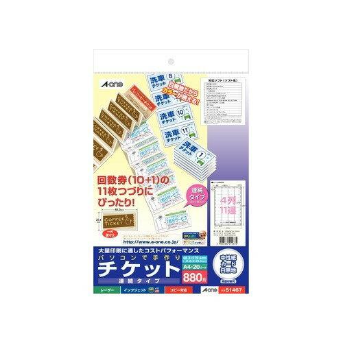 エーワン パソコンで手作りチケット 4列11連 連続タイプ 51467(20シート)