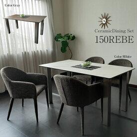 ダイニングテーブルセット セラミック セラミックテーブル 150cm幅 ダイニングテーブル 150REBE 4人掛け モダン 食卓 ファブリックチェア ホワイト グレー ダイニング5点セット 強化ガラス 布