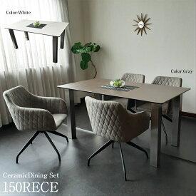 ダイニングテーブルセット セラミック スペインセラミックテーブル 150cm幅 ダイニングテーブル 150RECE 4人掛け モダン 食卓 回転チェア ホワイト グレー ダイニング5点セット 強化ガラス ファブリック