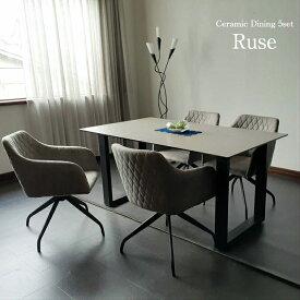 ダイニングテーブルセット セラミック イタリアンセラミックテーブル 150cm幅 ダイニングテーブル RUSE 4人掛け モダン 食卓 回転チェア ダイニング5点セット 強化ガラス レザーファブリック