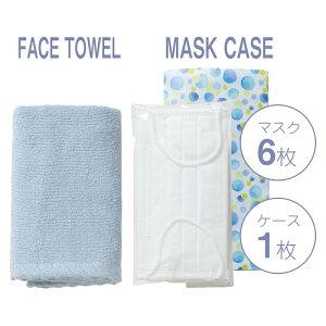 【まとめ買い10セット】国産マスク&マスクケース(抗菌)&フェイスタオル(抗ウイルス加工)個包装 マスクホルダー マスク入れ マスク収納 おしゃれ かわいい シンプル 贈り物 ギフト