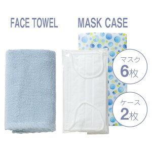 国産マスク&マスクケース(抗菌)&フェイスタオル(抗ウイルス加工)個包装 マスクホルダー マスク入れ マスク収納 おしゃれ かわいい シンプル 贈り物 ギフト プレゼント 贈答品 お中
