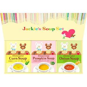 ジャッキーのスープセット くまのがっこう 北海道コーンスープ 北海道オニオンスープ 北海道かぼちゃスープ 贈り物 ギフト プレゼント お返し お祝い 返礼品 結婚祝い 出産祝い 父の日 母