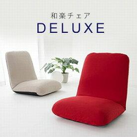 【送料無料】 日本製 座椅子 低反発 コンパクト 座いす 折たたみ リクライニング 和楽チェア DELUXE チェア チェアー 1人掛け ソファー ソファ 座イス ローチェア ローソファ コタツ おしゃれ 北欧 sgo10135