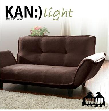 「KANlight」コンパクトカウチソファカウチソファA01