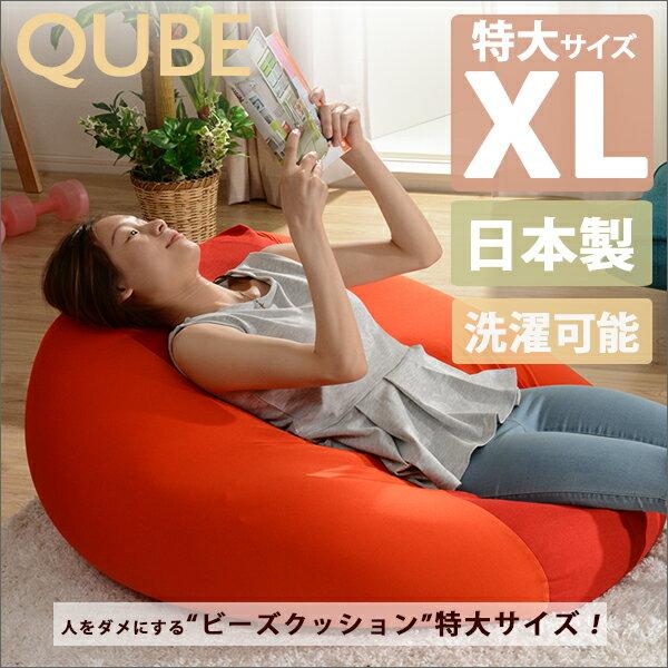 【送料無料】 日本製 人をダメにするビーズクッション XL 特大 背もたれ カバー 洗える ビーズクッション QUBE デニム調 ジャンボ 大きい 座椅子 ビーズソファ クッションソファ おしゃれ sgo10217
