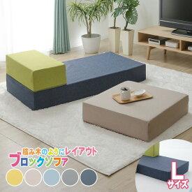 ブロックソファ Lサイズ 日本製 ローソファー マットレス クッション 2人掛け おしゃれ シンプル カバー洗える 子供部屋 キッズ リビング 自在レイアウト 積み木 デザイナー