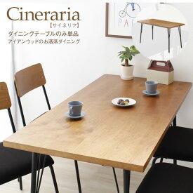 送料無料 ダイニングテーブル 単品 ダイニング テーブル 幅135 木製 スチール 脚 サイネリア cineraria 天然木 食卓テーブル 机 つくえ 4人用 おしゃれ 北欧 西海岸