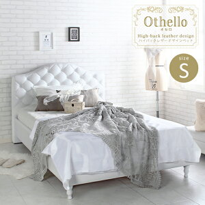 送料無料 シングルベッド ベッドフレームのみ すのこ スノコベット 木製 シングルサイズ Othello オセロ ハイバック レザー 合皮 背もたれ クッション エレガント 高級感 ロマンティック 姫系