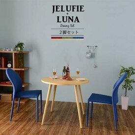 送料無料 ダイニングテーブルセット 2人 2人掛け 80cm ラウンドテーブル チェアー 2脚 ダイニング3点セット 食卓テーブルセット 天然木 いす 椅子 カントリー シンプル 北欧 モダン ナチュラル レッド グリーン ブルー おしゃれ