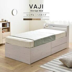 送料無料 収納付き ベッド シングル ベッドフレームのみ チェストベッド 宮付き 棚付き コンセント付き 大容量 収納ベッド シングルベッド シングルサイズ VAJI ヴァジー 収納 ハイタイプ 木製 引き出し 北欧 シンプル おしゃれ 一人暮らし