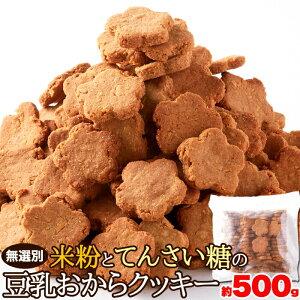 【無選別】米粉とてんさい糖の豆乳おからクッキー500g 美味しい クッキー 焼菓子 おやつ おからクッキー 小麦粉不使用 卵・乳・食塩・バター不使用 送料無料