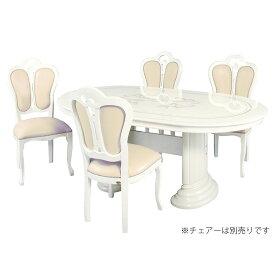 送料無料 開梱設置サービス付き ダイニングテーブル 幅175 奥行105 高さ73cm ラウンドテーブル 木製 フローレンス 食卓テーブル おしゃれ アイボリー SFLI-519-IV