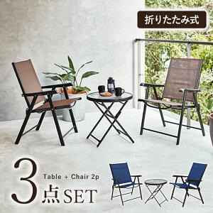テーブルチェアセット ガーデンテーブルセット 3点セット テーブル 折りたたみ チェアー 折り畳み カフェ テラス ベランダ おしゃれ LGS-4682S-NV