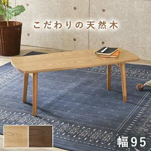 送料無料 テーブル 幅95cm 木製 木目 折りたたみ 軽量 リビングテーブル センタテーブル ローテーブル カフェ 机 作業台 折れ脚 折り畳み 北欧 おしゃれ モダン シンプル MT-6421