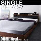 棚・コンセント付きバイカラーデザインフロアベッド【DOUBLE-Wood】ダブルウッド【フレームのみ】シングル