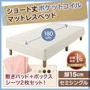 ショート丈 ポケットコイルマットレスベッド 脚15cm セミシングルベッド セミシングルサイズ 脚付きマットレスベッド 脚付マット 省スペース コンパクト 小さ...