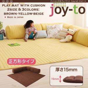 日本製 プレイマット B正方形タイプ 厚さ15mm クッション付き フロアマット フロアーマット キッズマット ベビー 子供部屋 赤ちゃん ジョイート おしゃれ 床暖 ホットカーペット対応 コタツ用ソファ クッション ウレタン 軽い 生地 スエード調 おしゃれ